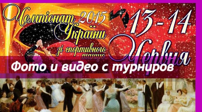 Чемпионат Украины по спортивному танцу 2015 года