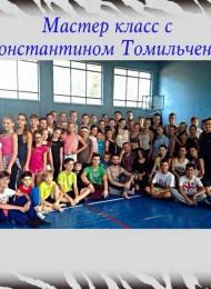 Мастер-класс Константина Томильченко