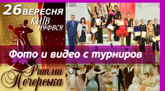 Ритмы Печерска 2015