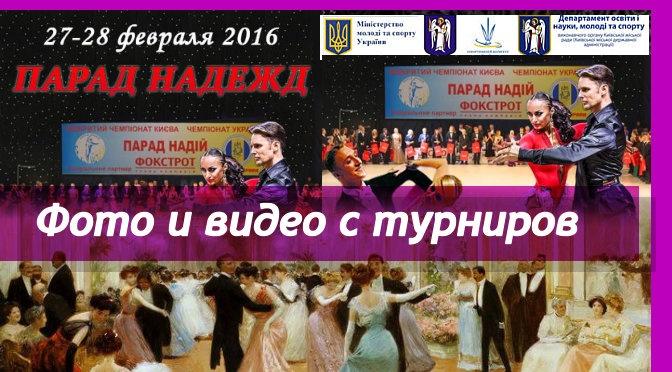 Видео турнира Парад надежд 2016