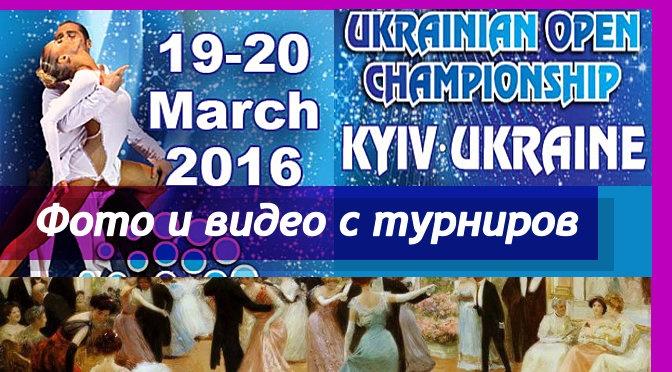 Ukrainian Open Championship 2016
