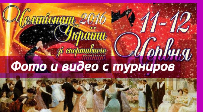 Чемпионат Украины по спортивному танцу 2016