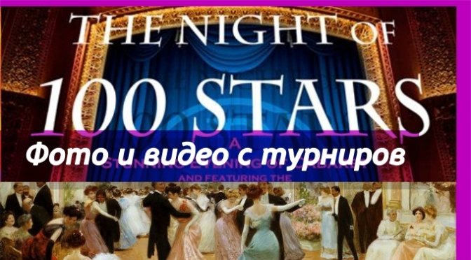 THE NIGHT OF 100 STARS 2017