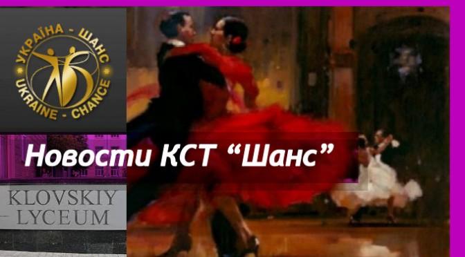 Украинские танцоры возглавили рейтинг юниоров, латина