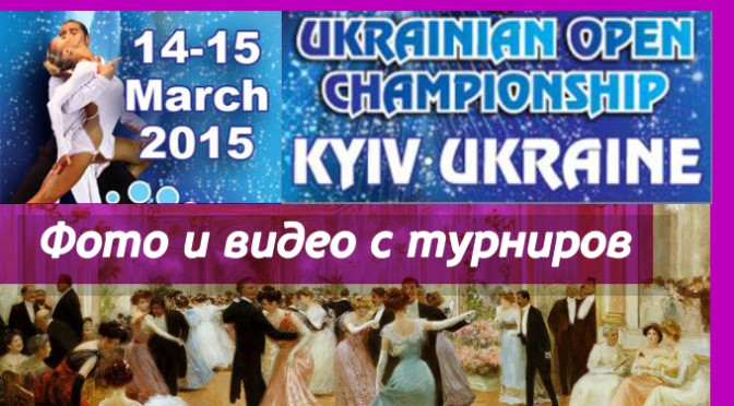Ukrainian Open Championship 2015