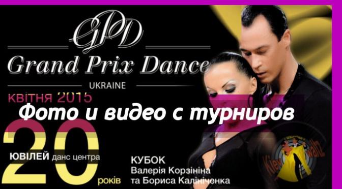 Grand Prix Dance Киевский вальс 2015