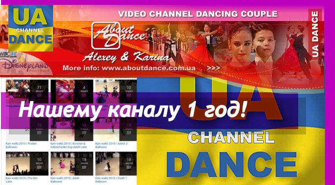 UA dance
