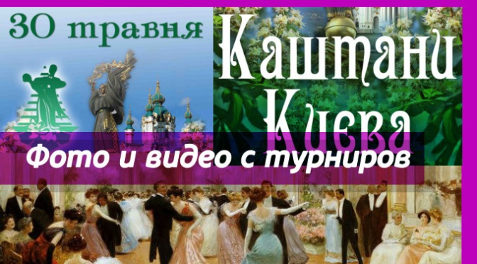 Видео турнира Каштаны Киева 2015