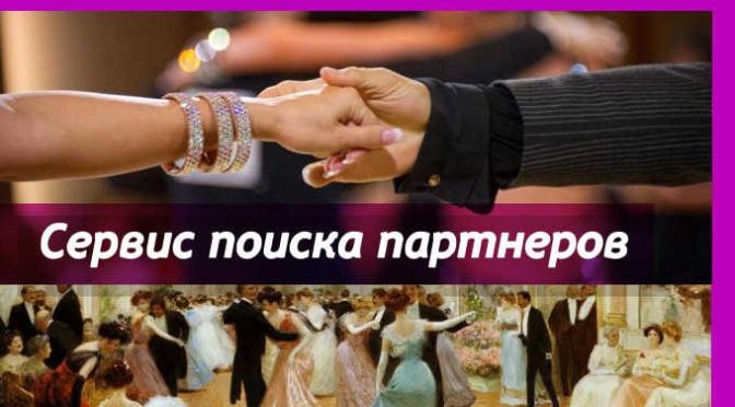Запуск сервиса поиска партнеров по бальным танцам