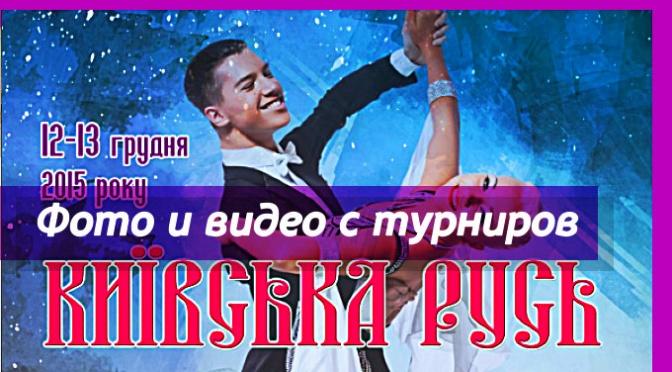 Киевская Русь 2015