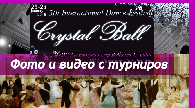 WDC AL European Cup | Crystal Ball 2016