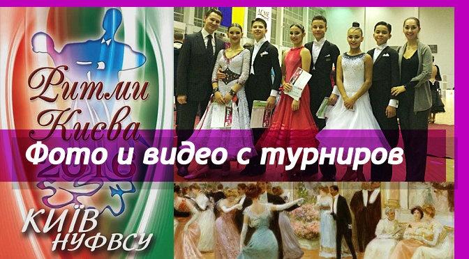 Ритмы Киева 2016