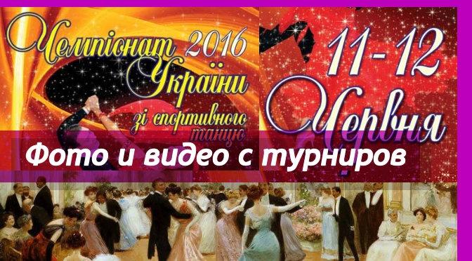 2016 Чемпионат Украины по спортивному танцу