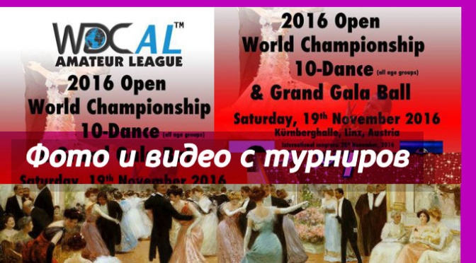 2016 WDC-AL Open World Championship 10-Dance