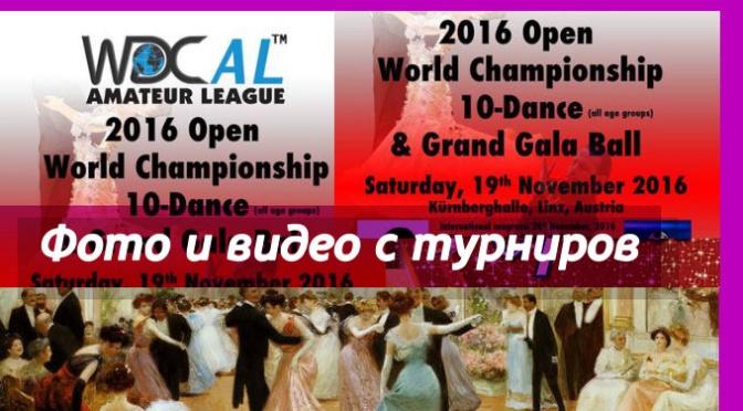 2016 WDC-AL Open World Championship 10-Dance