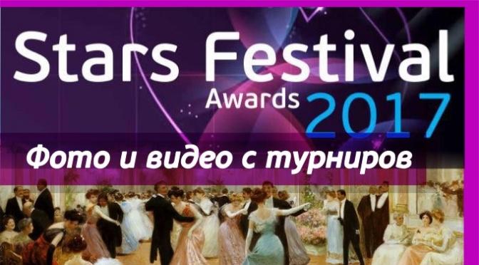 Видео Stars Festival Awards 2017