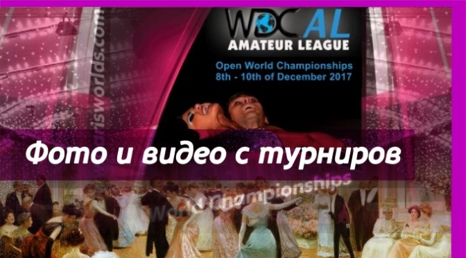 Результаты WDC AL Open World Championships 2018