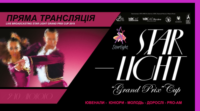 Трансляция StarLight Grand Prix Cup 2019